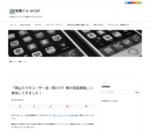 「岡山スマホユーザー会(岡スマ)第31回拡張版」に参加してきました! | 覚醒する @CDiP