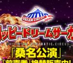 公式サイト【トップページ】 of ハッピードリームサーカス
