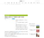 """会場はみんな鈴木さん!? """"浜松鈴木さん楽会""""の交流会 - Excite Bit コネタ(1/2)"""