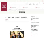 医学書院/週刊医学界新聞(第3224号 2017年05月22日)