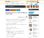 MovableType4:エントリーをカテゴリで絞ってエクスポートする|システム開発ブログ(システム開発のアイロベックス|東京都新宿区の業務システム開発会社)