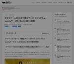 スマホゲームの大会で賞金ゲット! カジュアルe-sportsサービス「RANKERS」始動|ニュース|面白法人カヤック