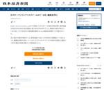 B―Rサーティワンアイスクリームの1~6月、最終赤字に  :日本経済新聞