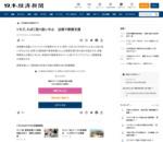 トモズ、たばこ取り扱い中止 店頭で禁煙支援  :日本経済新聞