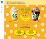 [新商品情報] アメリカン チェリー パイ フラペチーノ®|スターバックス コーヒー ジャパン