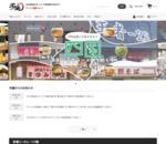 人気&有名店のラーメン・つけ麺通販サイト | 宅麺.com