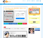 [CSS] 擬似要素「before」「after」の基本から使い方までを徹底紹介!! | ヨッセンス