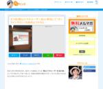 オフ会(岡山スマホユーザー会)に参加して「オンラインサロン」を始めようかなと… #岡スマ | ヨッセンス