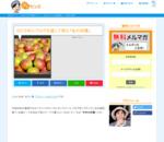 2015年にブログを通して得た「私の収穫」 #shukaku2015 | ヨッセンス