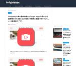 『Fotojam』写真の撮影情報からGoogle Mapsを開ける!位置情報があれば思い出の場所まで簡単に確認できてすばらしい! | DelightMode