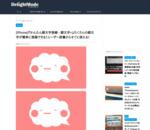 [iPhone]『かんたん顔文字登録 - 顔文字+』たくさんの顔文字が簡単に登録できる!ユーザー辞書からすぐに使える! | DelightMode