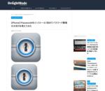 [iPhone]1Password4をインストール!改めてパスワード管理の大切さを考えてみた | DelightMode