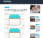 [iPhone]無料で使える月特化カレンダー「Moca」が標準の「リマインダー」アプリとの連携に対応!さらに便利になった! | DelightMode