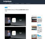 Apple「WWDC 2014」にて『iOS 8』を発表!秋頃に正式リリース! | DelightMode