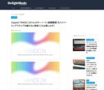 【Apple】「WWDC 2014」のキーノート(基調講演)をストリーミングでライブ中継すると発表!これは楽しみだ! | DelightMode