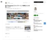 私が「Snapmart(スナップマート)」で実現したい世界について — スマホの写真が売れちゃうアプリ「Snapmart(スナップマート)」公式ブログ — Medium