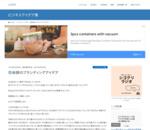 整体師のブランディングアイデア | 新規事業アイデアコンサル シゴクリ!