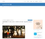 BARのクーポンメッセージのアイデア | 新規事業アイデアコンサル シゴクリ!