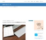 はじめてブログをつくる人の目標設定のやりかた | 新規事業アイデアコンサル シゴクリ!