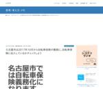 名古屋市は2017年10月から自転車保険が義務に。自転車保険に加入しているかチェックしよう | シゴクリ!