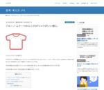 ブルーノ・ムナーリのユニクロTシャツがいい感じ。 | 新規事業アイデアコンサル シゴクリ!