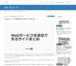 webサービスを宣伝できるサイトまとめ(2017年版) | シゴクリ!
