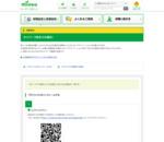 ネットワーク設定(iOS端末)|各種設定|ご利用時の各種設定|初期設定と各種設定|mineoユーザーサポート