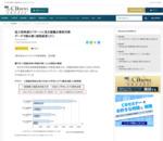 低入院単価3パターンに見る看護必要度対策 - CBnewsマネジメント