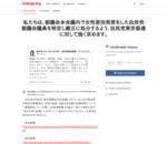 キャンペーン | 私たちは、都議会本会議内で女性差別発言をした自民党都議会議員を特定し厳正に処分するよう、自民党東京都連に対して強く求めます。 | Change.org