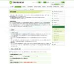 国民生活事業|日本政策金融公庫