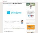 Windows10でシャットダウンした後自動で再起動してしまう問題に対処した方法 | Lancork