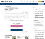 入院の平均日数 高知県が全国最長 厚労省調査、16年度18.2日 :日本経済新聞