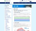 トピック第3回 水道水の水温 | 水源・水質 | 東京都水道局