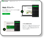 https://evernote.com/intl/jp/webclipper/