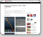http://www.appbank.net/2012/09/21/iphone-news/481428.php
