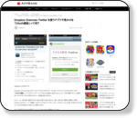 http://www.appbank.net/2012/10/14/iphone-news/490680.php