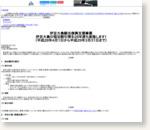 (cache) 伊豆大島の宿泊費用割引等を28年度も実施|東京都