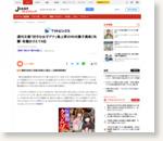 週刊文春「好きな女子アナ」急上昇のNHK桑子真帆!先輩・有働おさえて4位 : J-CASTテレビウォッチ