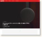 「Chromecast」最新情報まとめ | アプリオ