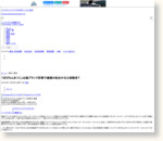 (cache) 「ばびろんまつこ」は偽ブランド詐欺で逮捕の松永かなえ容疑者? : クリスチャントゥデイ
