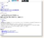 (cache) 阿藤快さんが急死 自宅で亡くなっているのを家族が発見 - ライブドアニュース