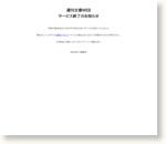高畑裕太の父親は『相棒』俳優 | スクープ速報 - 週刊文春WEB