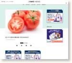 J-WAVE NEWS:生トマトと炭水化物の食べ合わせはNG!?