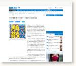 SMAP解散!育ての女性チーフ退社で木村以外退社 - ジャニーズ : 日刊スポーツ