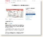 キャンペーン ・ バスタ新宿のタクシー乗り場を元に戻して ・ Change.org