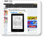 ASCII.jp:上位版と同じ300ppiに! 新型Kindle Paperwhiteの予約開始
