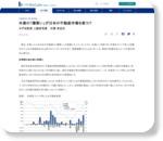 外資の「爆買い」が日本の不動産市場を救う!? : 日経BizGate