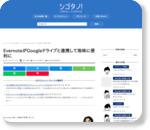 EvernoteがGoogleドライブと連携して地味に便利に | シゴタノ!