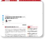 【舛添都知事日記】新国立競技場の建設について、誰が最終的に責任を持つのか!?  | 舛添レポート | 現代ビジネス [講談社]