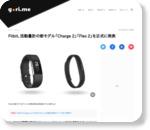 Fitbit、活動量計の新モデル「Charge 2」「Flex 2」を正式に発表 | gori.me(ゴリミー)